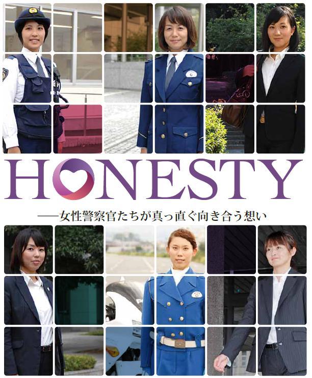 女性警察官採用募集パンフレット(警察庁作成) | 佐賀県警察本部